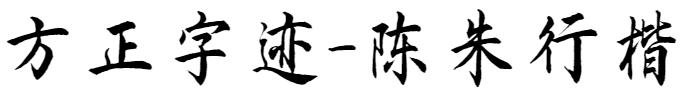 方正字迹-陳朱行楷